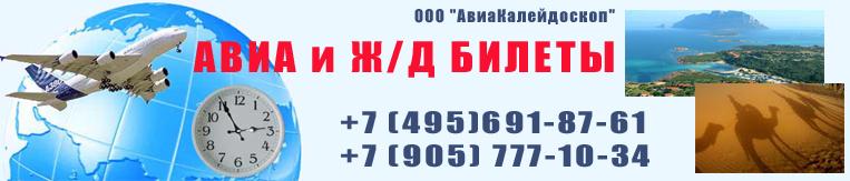 Продаж билетов на самолет билет на самолет архангельск санкт-петербург нордавиа